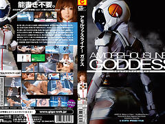 Kana Nagasawa, Saori Hirako in Amorphousliner Goddess